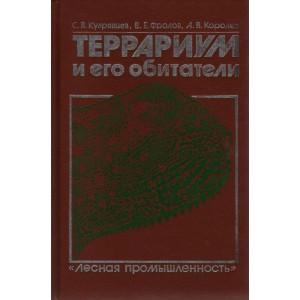 Kudriavcev, Florov, Korolev: Terrarium i ego obytateli (A5)
